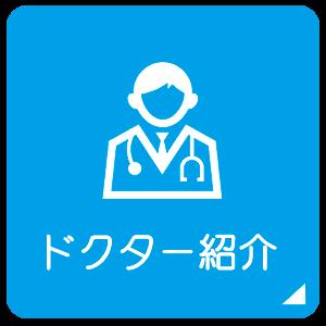 北上脳神経外科クリニック-ドクター紹介